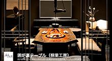 囲炉裏テーブル特設サイト