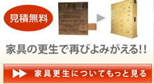 家具修理工房家具の再生・ 更生・リメイク