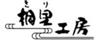 桐里工房(大川市)|桐たんす|桐家具の製造販売|修理リフォーム|囲炉裏テーブル|桐のベッド|仏壇、神棚|